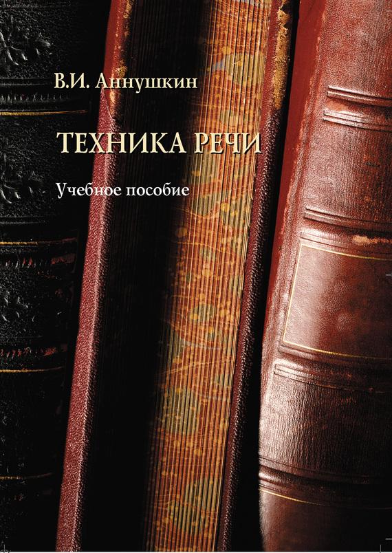 В. И. Аннушкин Техника речи. Учебное пособие