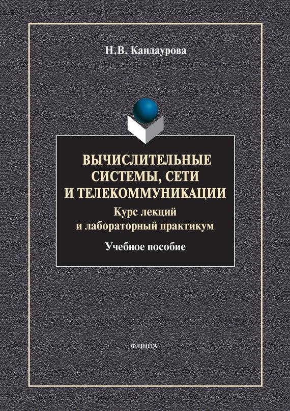 Н. В. Кандаурова Вычислительные системы, сети и телекоммуникации: учебное пособие