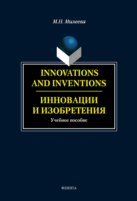 Innovations and inventions. Инновации и изобретения