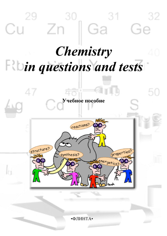 Chemistry in questions and tests: учебное пособие
