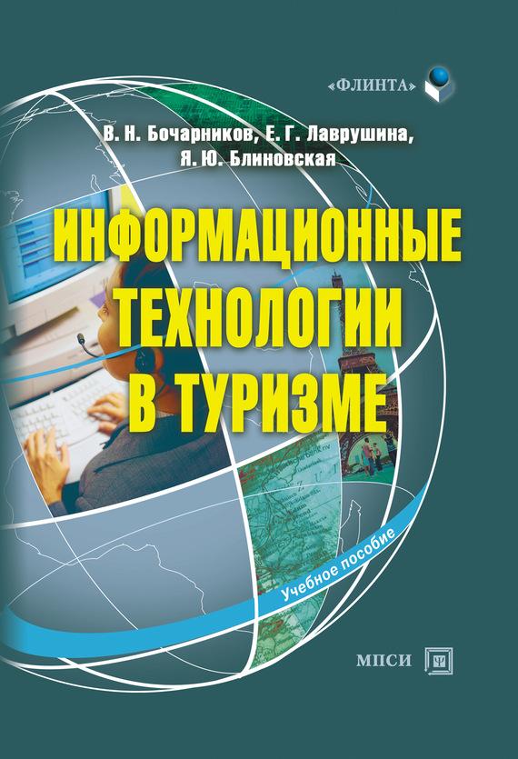 Я. Ю. Блиновская Информационные технологии в туризме: учебное пособие