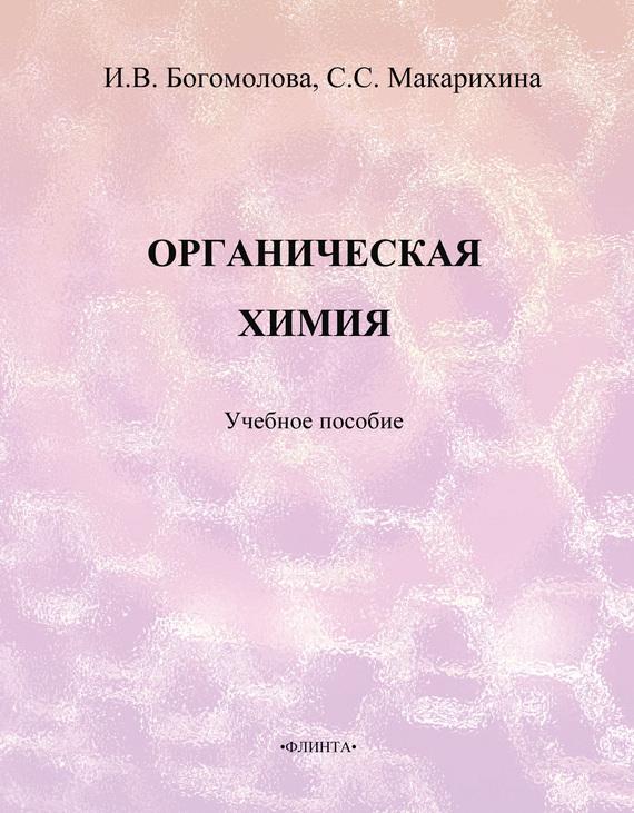 И. В. Богомолова Органическая химия. Учебное пособие