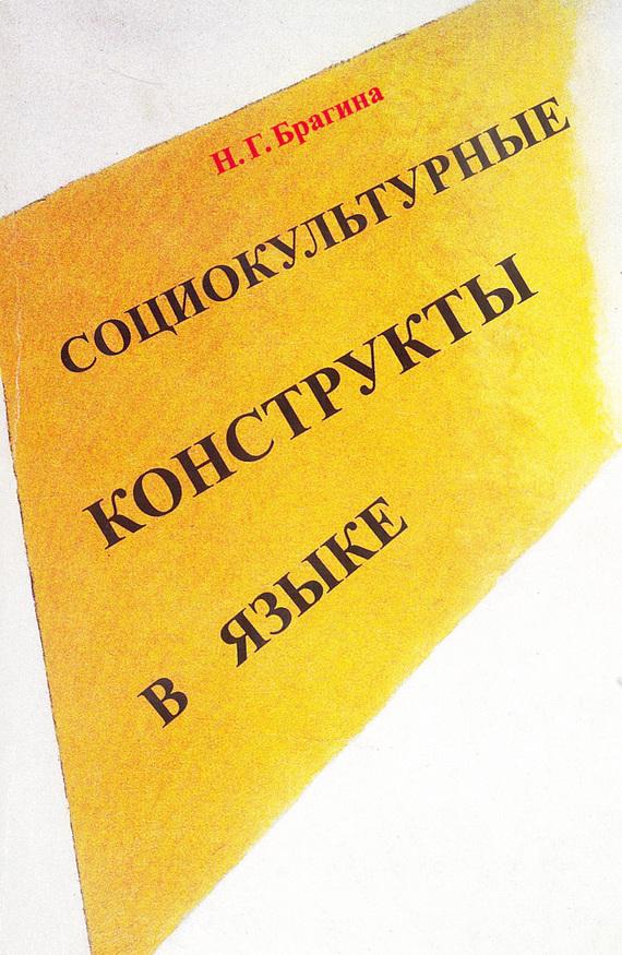 Н. Г. Брагина Социокультурные конструкты в языке