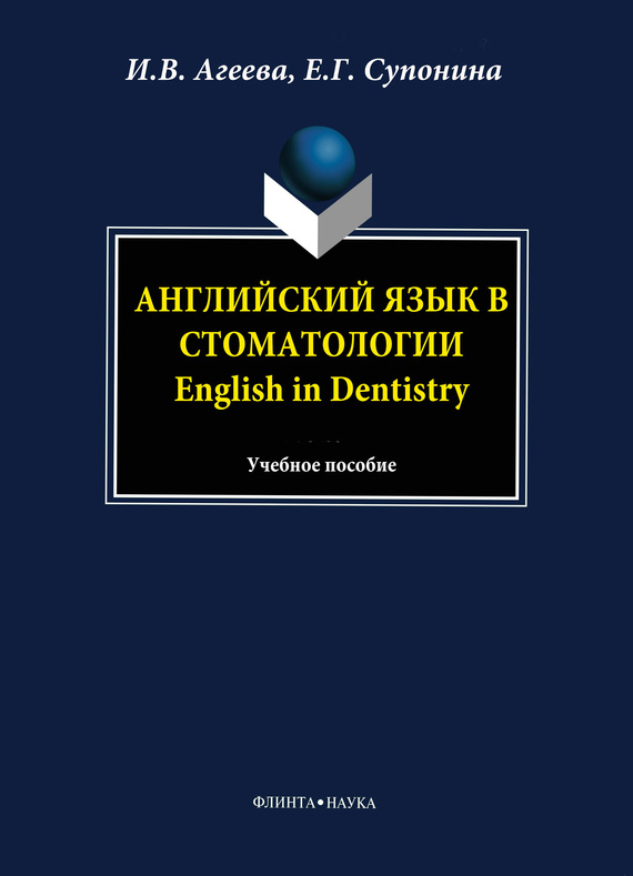 И. В. Агеева Английский язык в стоматологии. English in Dentistry: учебное пособие free shipping 7 25 125psi air compressor pressure switch control15a 240v ac adjustable air regulator valve compressor four holes