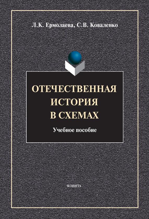 Л. К. Ермолаева Отечественная история в схемах