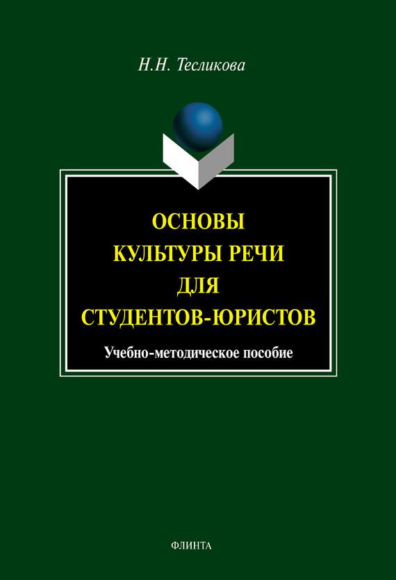Н. Н. Тесликова Основы культуры речи для студентов-юристов
