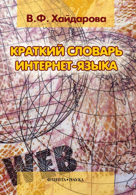 В. Ф. Хайдарова бесплатно