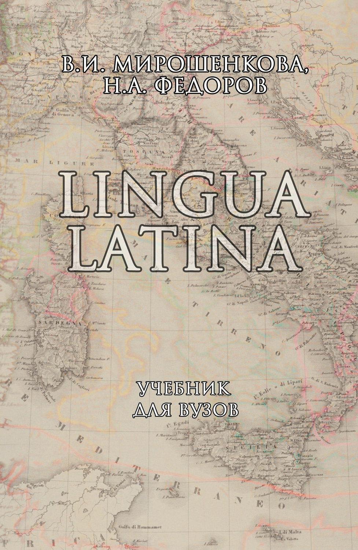 Lingua latina: учебник для вузов мирошенкова в.и федоров скачать торрент