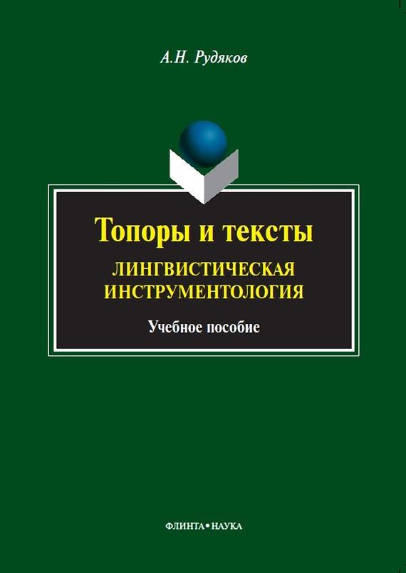 А. Н. Рудяков Топоры и тексты. Лингвистическая инструментология. Учебное пособие топоры хускварна в мурманске