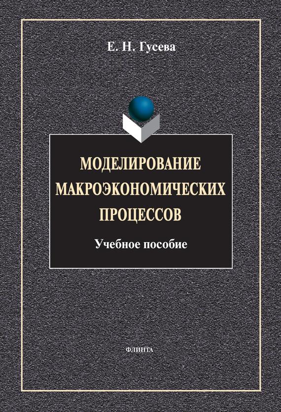 Е. Н. Гусева Моделирование макроэкономических процессов н н гринчик моделирование электрофизических и тепловых процессов в слоистых средах