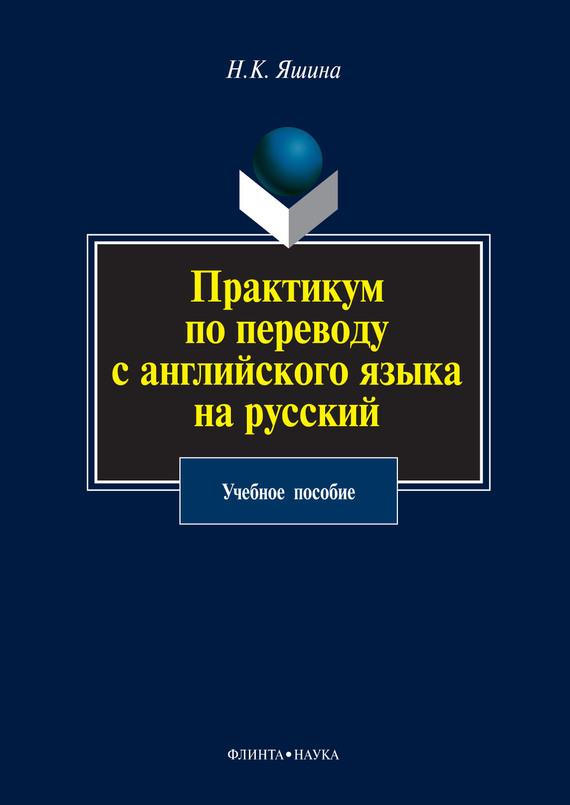 Н. К. Яшина Практикум по переводу с английского языка на русский. Учебное пособие