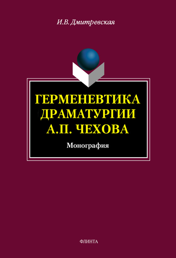 И. В. Дмитревская Герменевтика драматургии А. П. Чехова