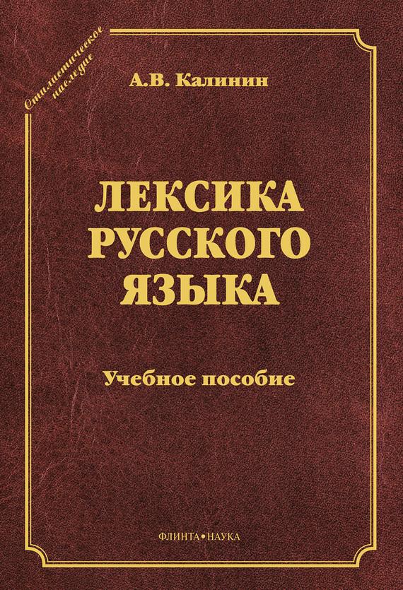 А. В. Калинин Лексика русского языка