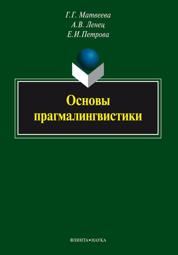 Е. И. Петрова Основы прагмалингвистики г г матвеева а в ленец е и петрова основы прагмалингвистики