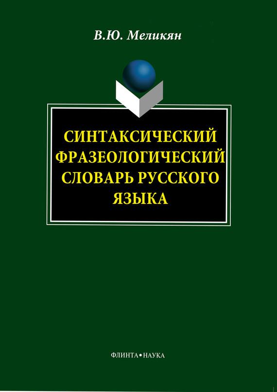Синтаксический фразеологический словарь русского языка