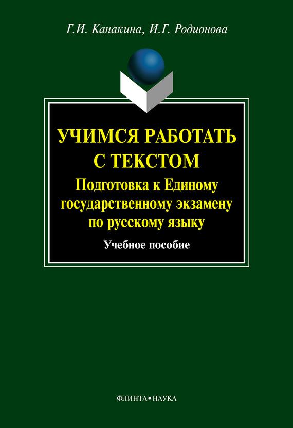 Скачать Учимся работать с текстом. Подготовка к Единому государственному экзамену по русскому языку быстро
