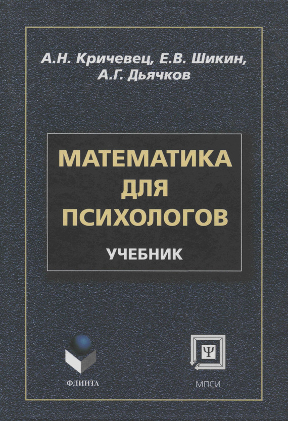 А. Н. Кричевец бесплатно