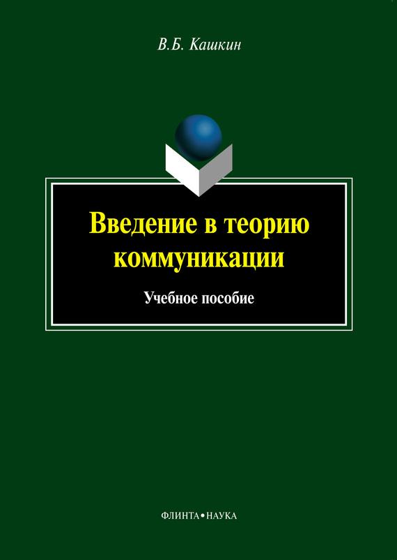 В. Б. Кашкин Введение в теорию коммуникации. Учебное пособие паньженский в введение в дифференциальную геометрию учебное пособие