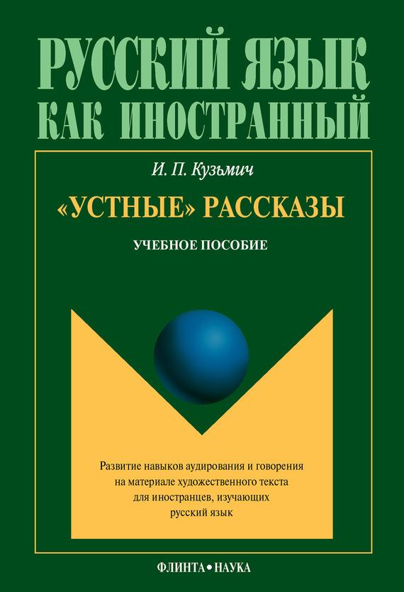 И. П. Кузьмич «Устные» рассказы. Учебное пособие рюкзак prival кузьмич 45 khaki