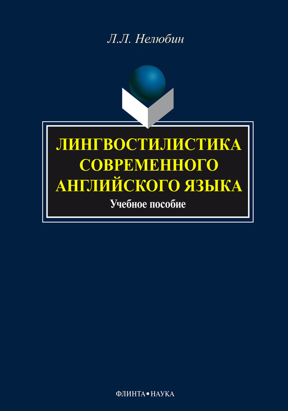 Л. Л. Нелюбин бесплатно