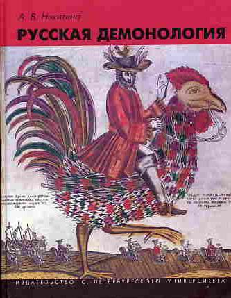А. В. Никитина Русская демонология а а никитина анатомия человека