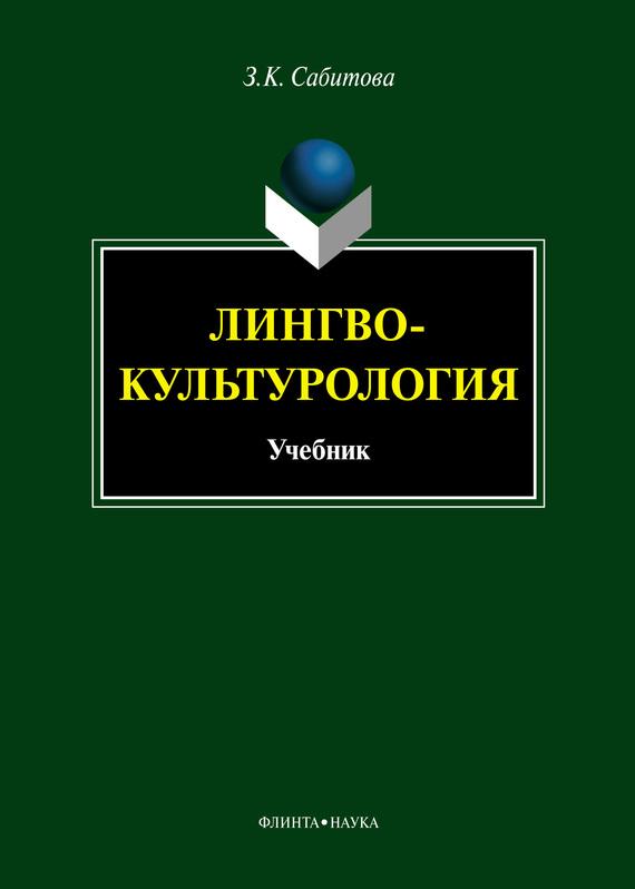З. К. Сабитова Лингвокультурология. Учебник дина сабитова три твоих имени