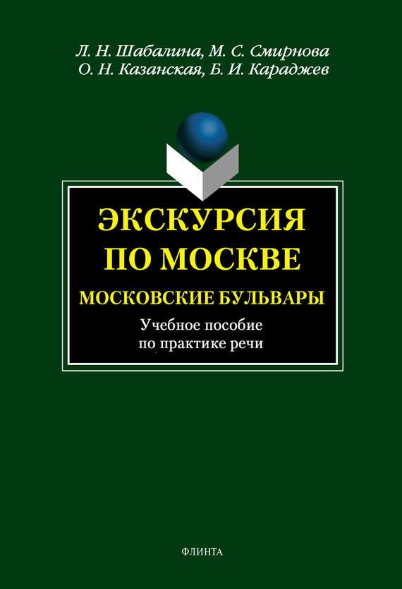 все цены на Л. Н. Шабалина Экскурсия по Москве. Московские бульвары. Учебное пособие по практике речи онлайн
