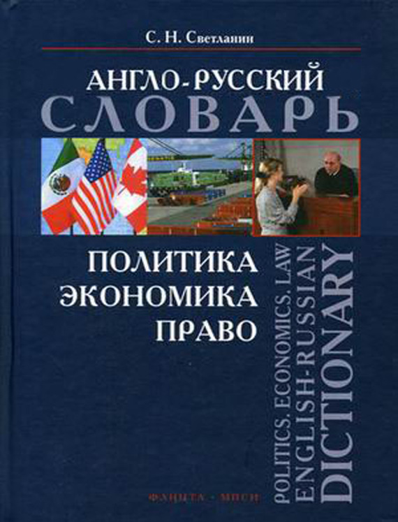 С. Н. Светланин Политика. Экономика. Право. Англо-русский словарь / Politics. Economics. Law. English-Russian Dictionary the economics of globalization policy perspectives from public economics