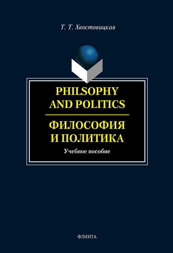 Т. Т. Хвостовицкая Philosophy and Politics. Философия и политика: учебное пособие reason ideology and politics