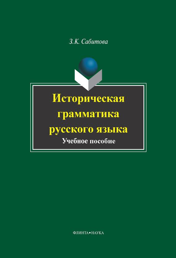 З. К. Сабитова Историческая грамматика русского языка дина сабитова три твоих имени