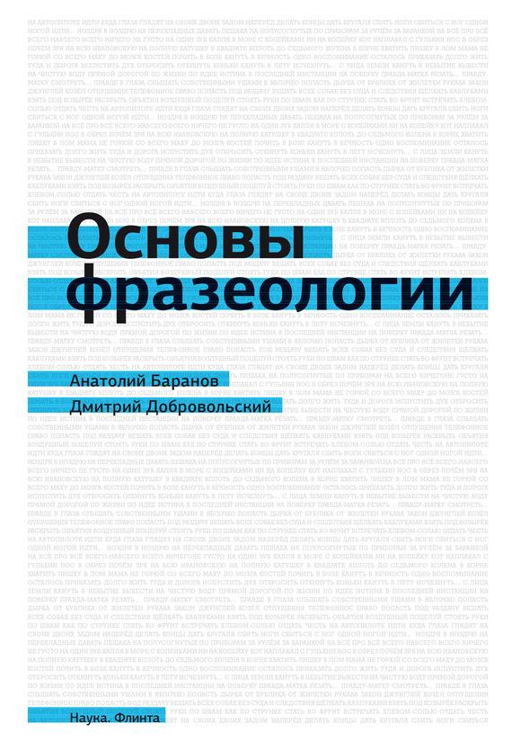 А. Н. Баранов Основы фразеологии (краткий курс)