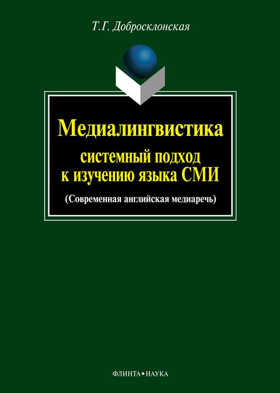 Т. Г. Добросклонская бесплатно