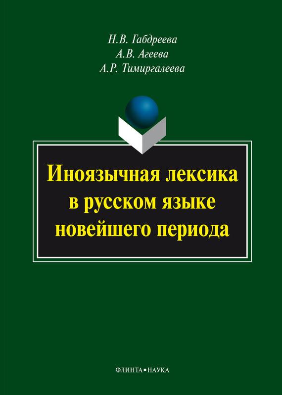 Н. В. Габдреева бесплатно