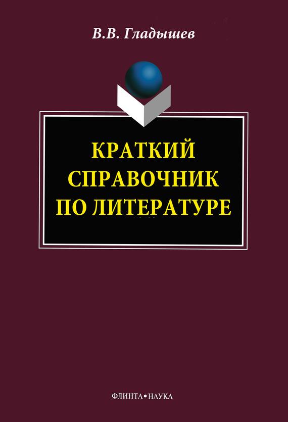 В. В. Гладышев Краткий справочник по литературе в в гладышев краткий справочник по литературе