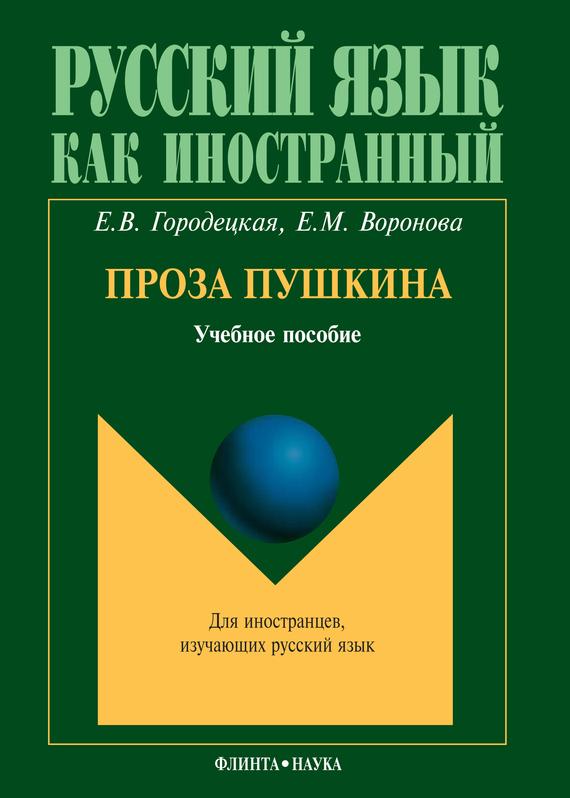 Е. М. Воронова Проза Пушкина: учебное пособие