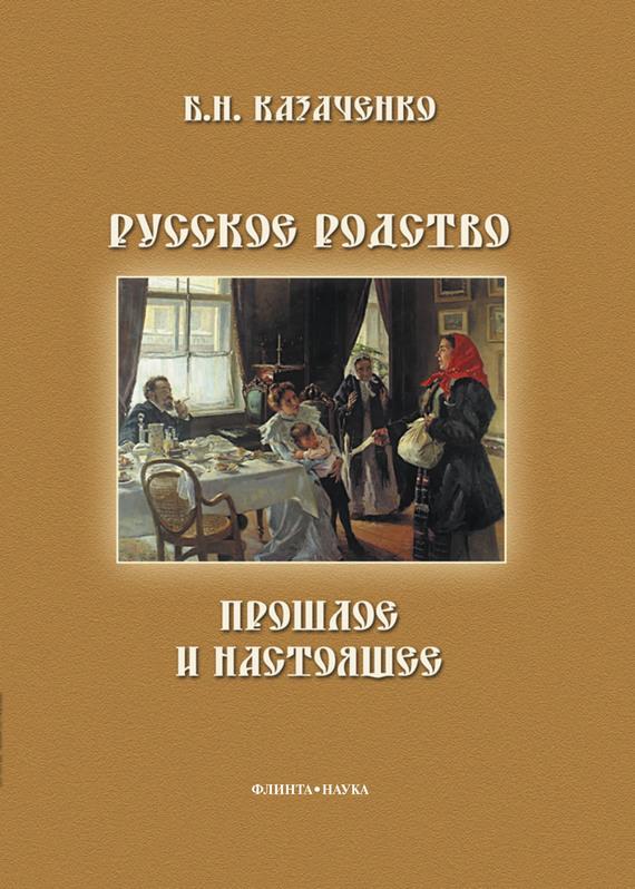 Б. Н. Казаченко Русское родство: прошлое и настоящее
