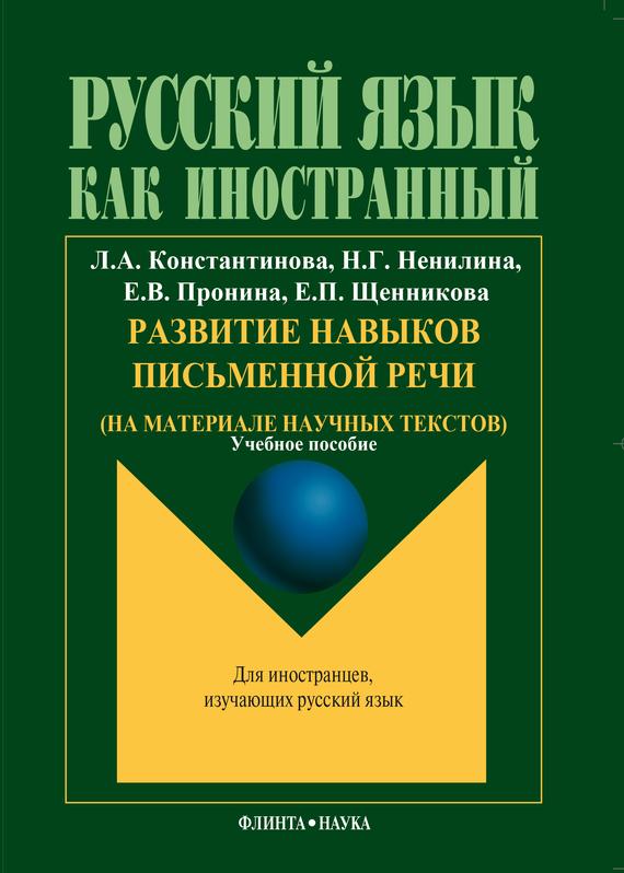 Л. А. Константинова бесплатно