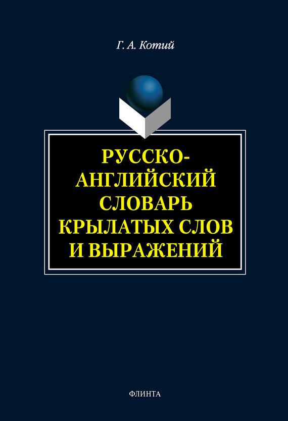 Г. А. Котий Русско-английский словарь крылатых слов и выражений запоминайка английский порядок слов в англ предлож