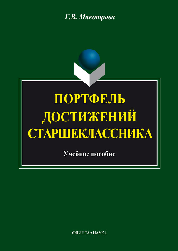 Г. В. Макотрова Портфель достижений старшеклассника