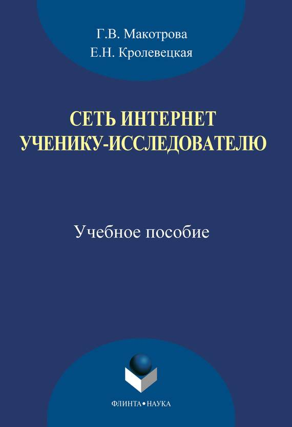 Г. В. Макотрова бесплатно