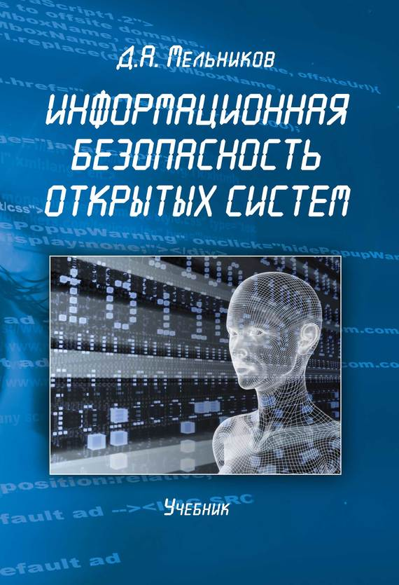 Д. А. Мельников Информационная безопасность открытых систем информационная безопасность гис и инфраструктуры