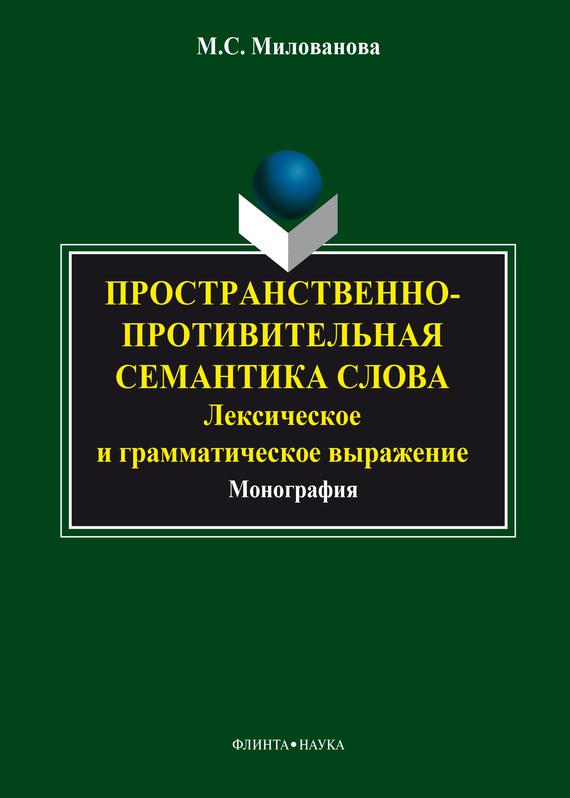 М. С. Милованова Пространственно-противительная семантика слова: лексическое и грамматическое выражение