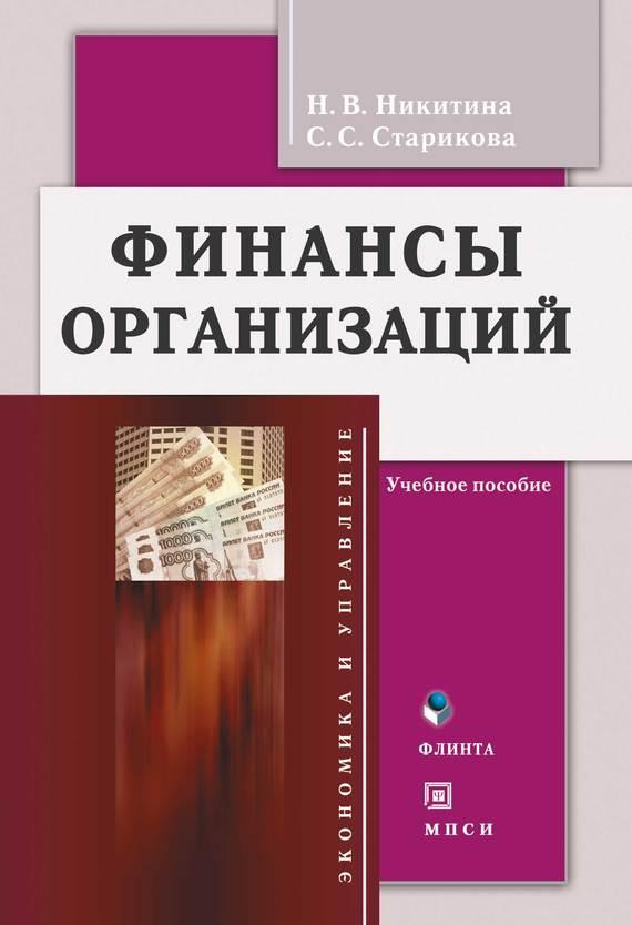 Н. В. Никитина Финансы организаций