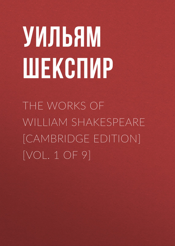 Уильям Шекспир The Works of William Shakespeare [Cambridge Edition] [Vol. 1 of 9] уильям шекспир the shakespeare story book
