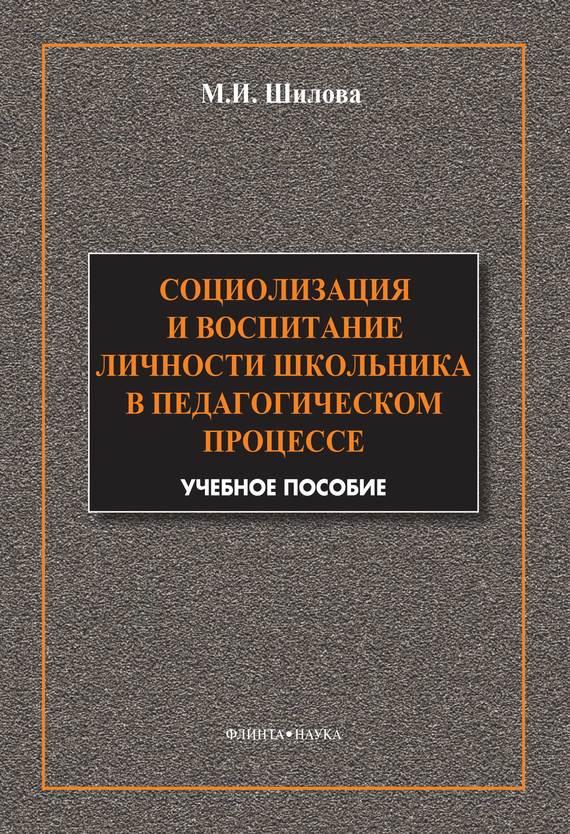 М. И. Шилова Социализация и воспитание личности школьника в педагогическом процессе i m