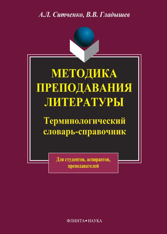 В. В. Гладышев Методика преподавания литературы: терминологический словарь-справочник