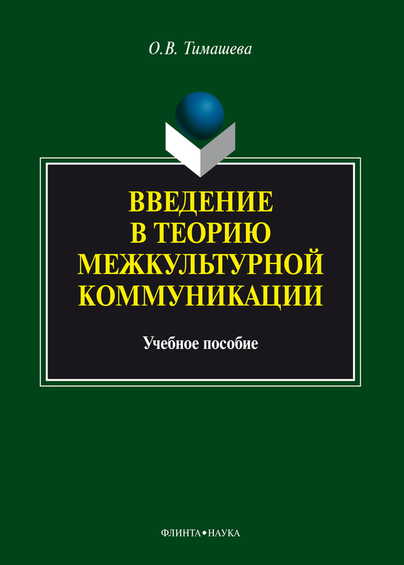 О. В. Тимашева Введение в теорию межкультурной коммуникации