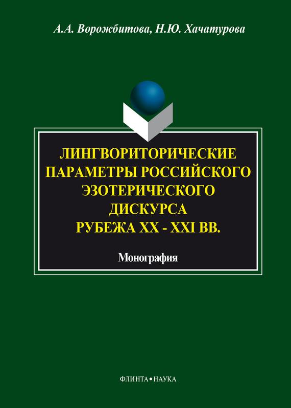 А. А. Ворожбитова Лингвориторические параметры российского эзотерического дискурса рубежа XX-XXI вв.