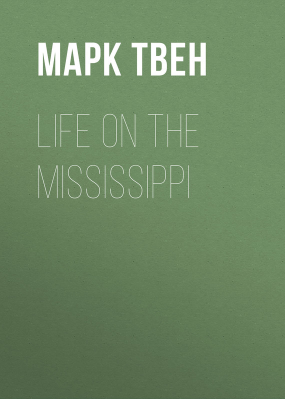 Марк Твен Life on the Mississippi марк твен eve s diary