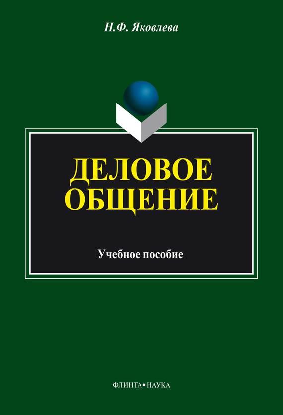 Н. Ф. Яковлева Деловое общение ираклий андроников загадка н ф и
